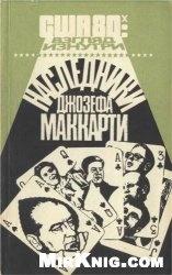 Книга Наследники Джозефа Маккарти