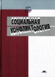 Книга Социальная конфликтология