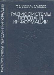 Книга Радиосистемы передачи информации