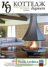 Журнал КОТТЕДЖ Директ №2 2012.