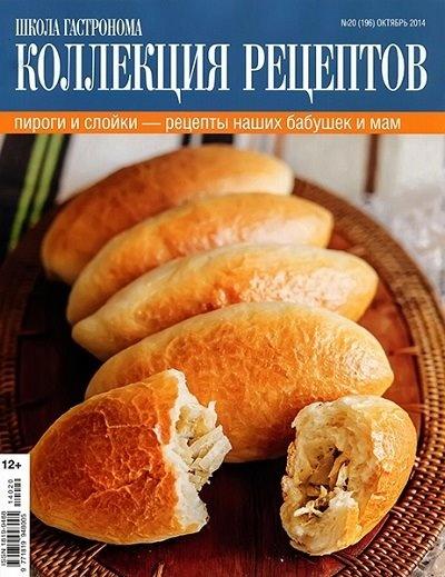 Книга Журнал: Школа гастронома. Коллекция рецептов  №20 (196) (октябрь 2014)