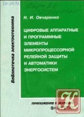 Книга Цифровые аппаратные и программные элементы микропроцессорной релейной защиты и автоматики энергосистем