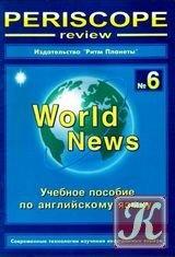 Журнал Periscope-review: World News: Учеб. пособие по англ. яз. № 6