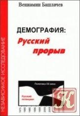 Книга Демография: русский прорыв