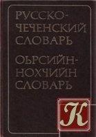 Книга Русско-чеченский словарь