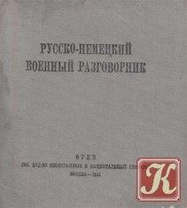 Книга Русско-немецкий военный разговорник