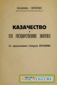Книга Казачество и его государственное значение.