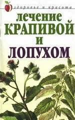 Книга Лечение крапивой и лопухом