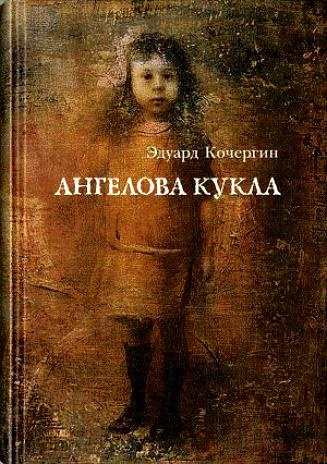 Книга Кочергин Эдуард - Ангелова кукла