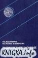 Книга Радионавигационные приборы и системы