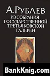 Книга Андрей Рублев. Из собрания государственной Третьяковской галереи