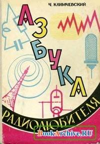 Книга Азбука радиолюбителя.