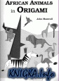 Аудиокнига African Animals in Origami