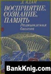 Книга Восприятие, сознание, память. Размышления биолога.