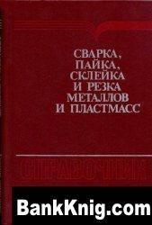 Книга Сварка, пайка, склейка и резка металлов и пластмасс. Справочник.
