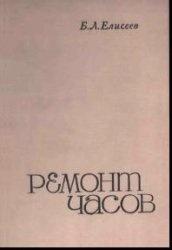 Книга Ремонт часов