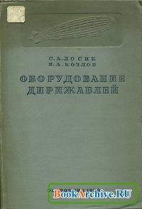 Книга Оборудование дирижаблей.