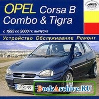 Мультимедийное руководство по устройству, обслуживанию и ремонту автомобилей Opel Corsa B, Combo и Tigra 1993-2000г.