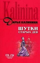 Книга Шутки старых дев