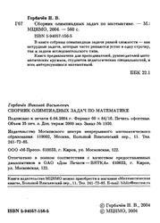 Книга Сборник олимпиадных задач по математике, Горбачёв Н.В., 2004