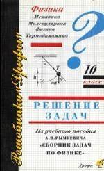 Книга Сборник задач по физике 10-11 класс - Решение задач - Рымкевич А.П.