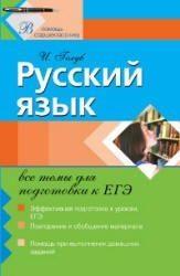 Книга Русский язык, Все темы для подготовки к ЕГЭ, Голуб, 2011
