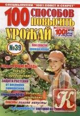 Журнал Книга 1001 совет и секрет № 39 2015 Спецвыпуск. 100 способов повысить урожай