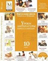 Книга Уроки литературы Кирилла и Мефодия. 10 класс