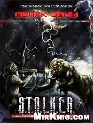S.T.A.L.K.E.R. Облик зоны. Пацифист (Аудиокнига)