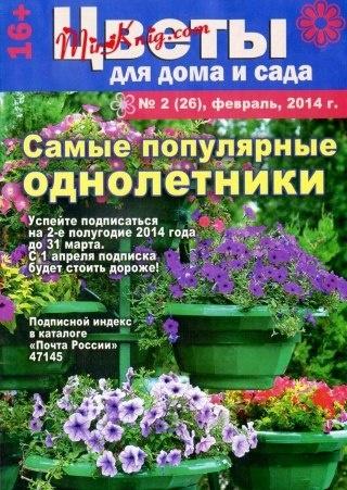 Книга Журнал:  Цветы для дома и сада №2 (26) (2014)