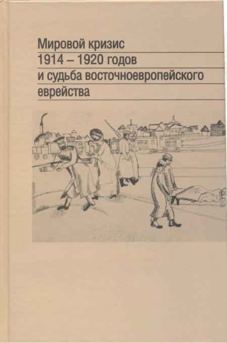 Книга Мировой кризис 1914 - 1920 годов и судьба восточноевропейского еврейства. Ред. О.В. Будницкий. М., 2005.