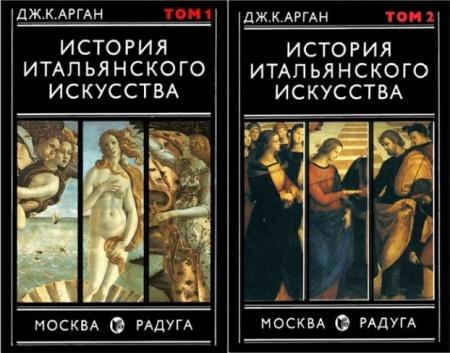 Книга Дж. Арган История итальянского искусства