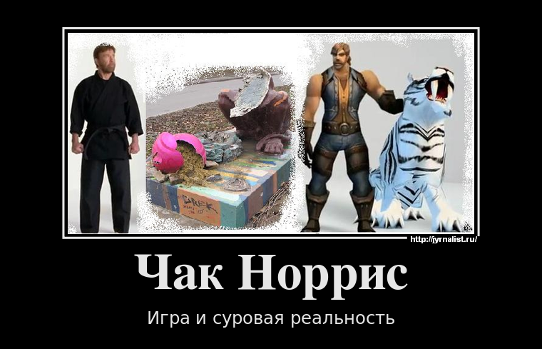 писанковый лев луганск и чак норрис