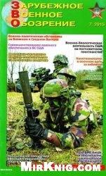 Журнал Зарубежное военное обозрение №7 2015