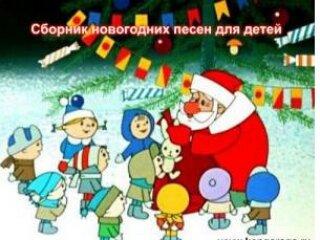 знакомство с новым годом для детей