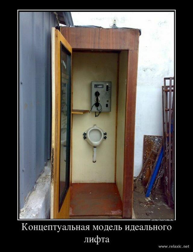 демотиваторы про лифтеров да