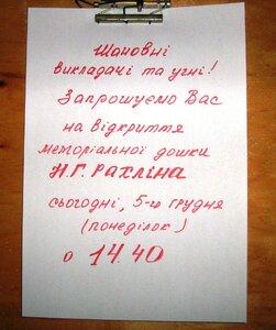 Об'ява-запрошення на відкриття меморіальної дошки Н.Г.Рахліну