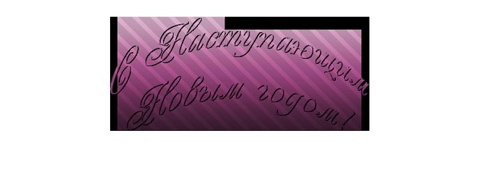 http://img-fotki.yandex.ru/get/4422/39663434.78/0_69840_afcf488f_XL.jpg