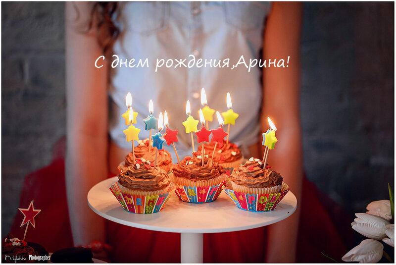 С днем рождения арина картинки и поздравления