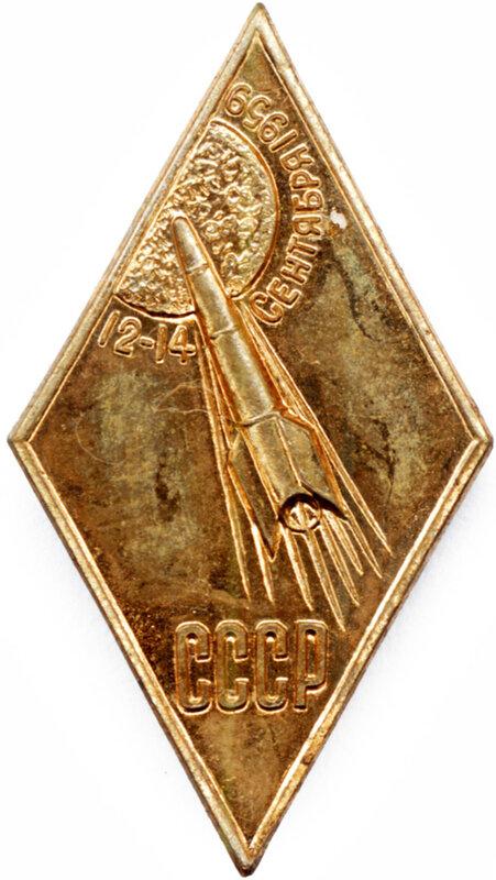 значок 1959