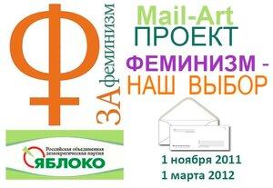 banner mail-art