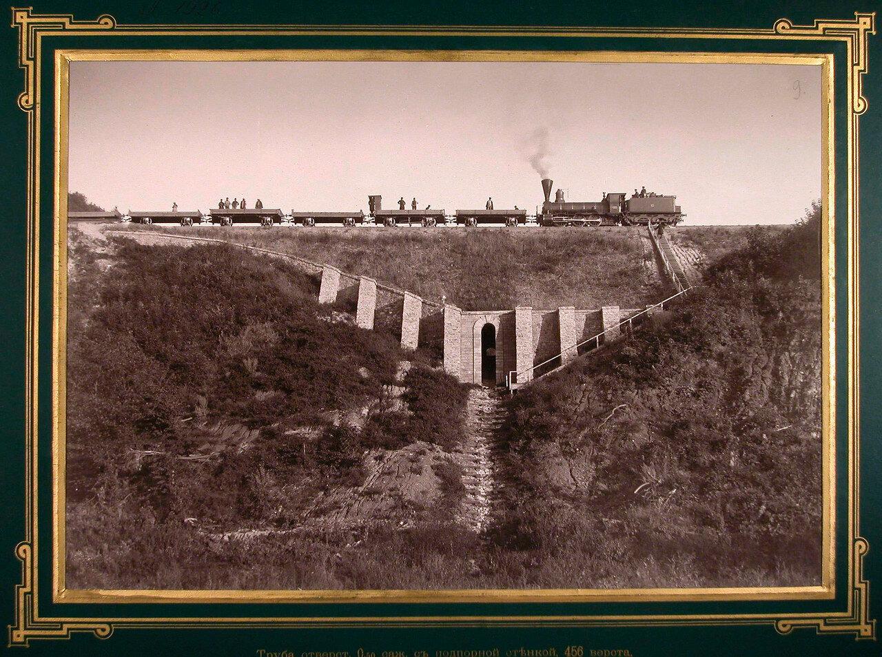 09. Железнодорожный состав на 456 версте; в центре - труба (отверстие 0,50 саженей с подпорной стенкой)