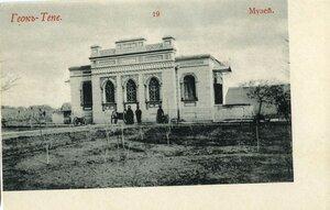 Окрестности Асхабада. Геок-Тепе. Музей