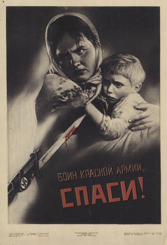 «Красная звезда», 28 июля 1942 года