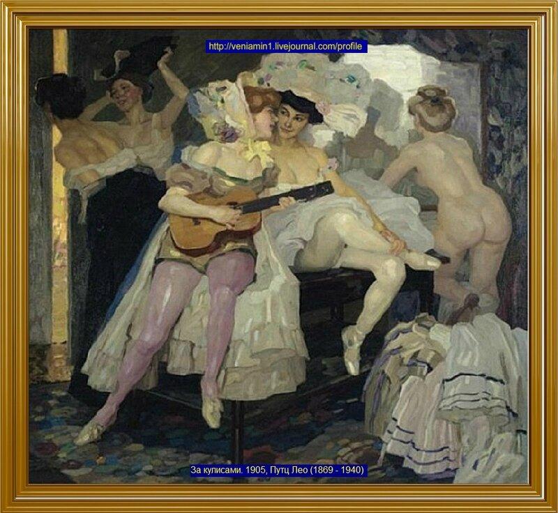 За кулисами. 1905, Путц Лео (1869-1940)