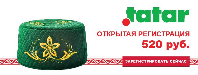 Домен .TATAR