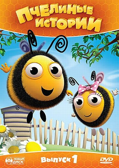 Пчелиные истории / The Hive (1 сезон) (2011) DVD5 + DVDRip
