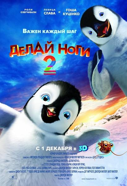 Делай ноги 2 / Happy Feet Two (2011/DVDRip) Смотреть онлайн