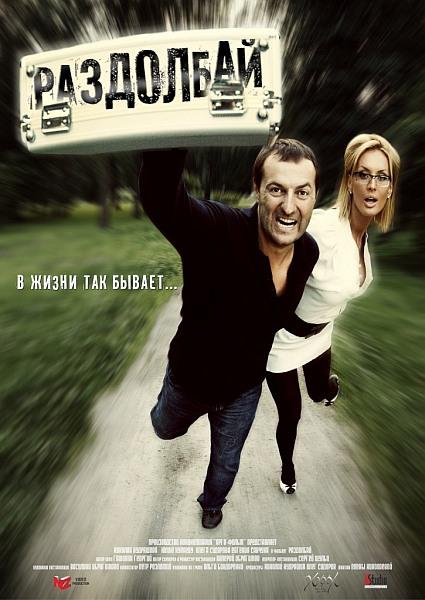 Раздолбай (2011) DVD5 + DVDRip