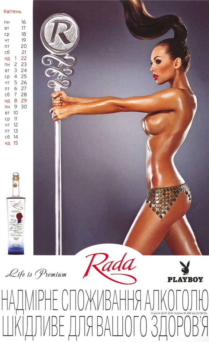 Календарь журнала Playboy Украина на 2012 год - апрель